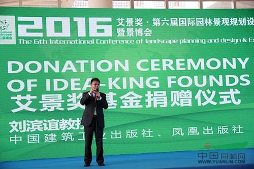 北京天一博观城市规划设计院院长