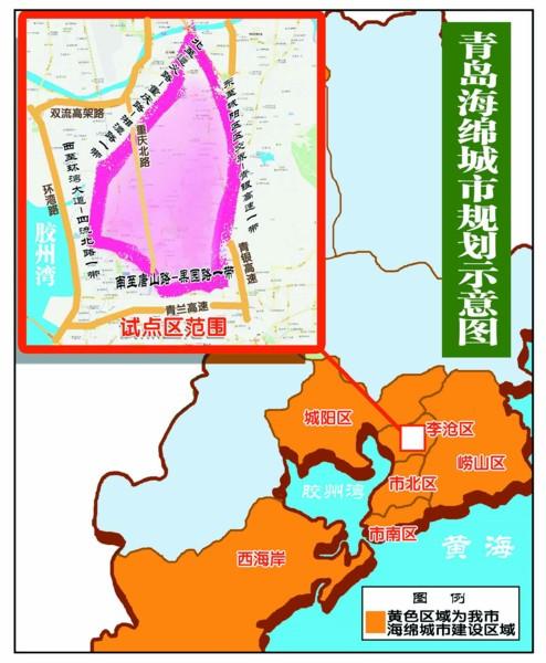 青岛海绵城市建设专项规划通过评审