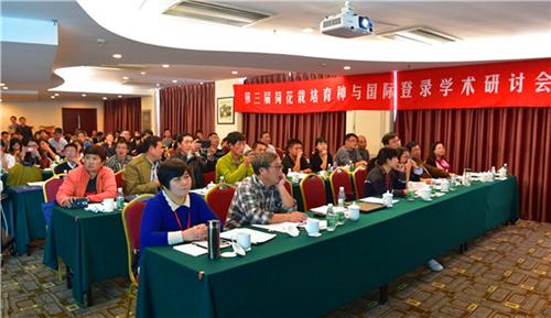 第三届荷花栽培育种与国际登录学术研讨会成功举办