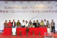 第28届中国兰花博览会落户广东翁源