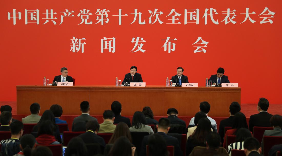 中国共产党第十九次全国代表大会今日开幕