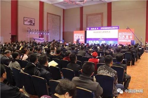 第七届艾景奖•国际园林景观规划设计大会在重庆举行