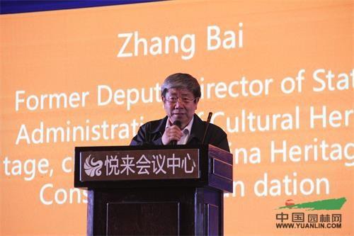 【艾景奖现场】国家文物局原副局长、中国文物保护基金会理事长张柏致辞