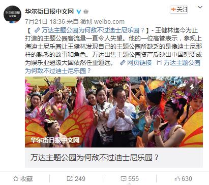 """""""IP慌""""成中国主题公园扩张""""后遗症"""