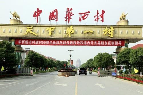 华西村负债389亿元到底经历了什么?