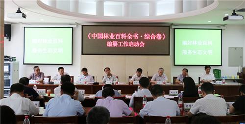 【热点】《中国林业百科全书•综合卷》编纂工作正式启动