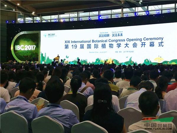 第十九届国际植物学大会在深圳开幕
