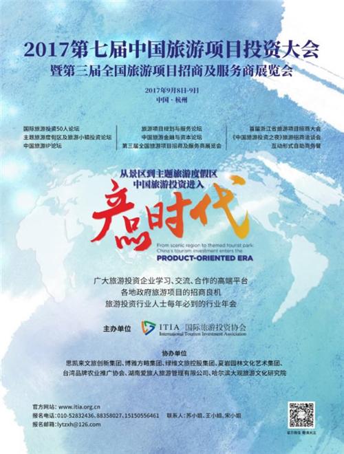 第七届中国旅游项目投资大会于9月在杭州隆重举办