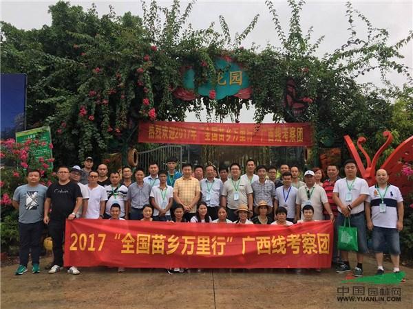 2017苗乡行广西线第二天,走进南宁碧湾园林工程有限公司
