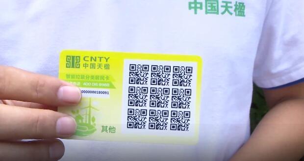 """杭州:小区垃圾桶实现""""智能化""""分类"""