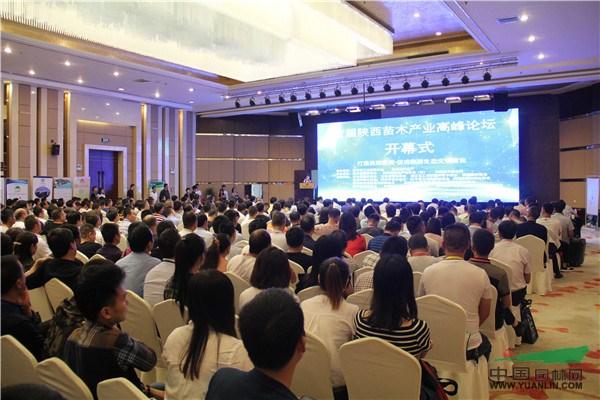 首届陕西苗木产业高峰论坛成功举办