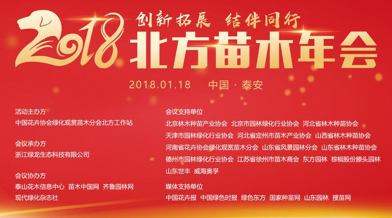 2018北方(泰安)苗木年会将于17日举办