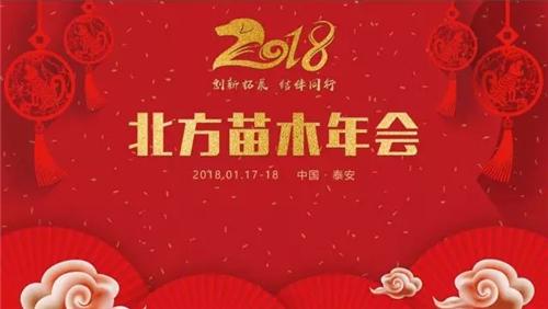 2018北方苗木年会圆满成功!