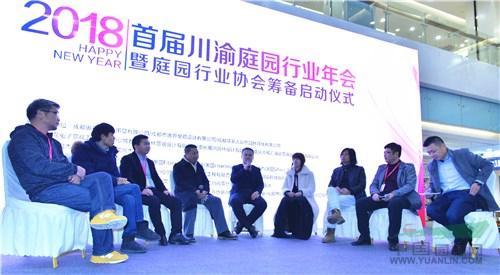 中外行业大咖首聚蓉城 谋划庭园行业未来发展