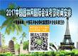 2017中国园林网国际会议考察时间安排_中国园林网专题
