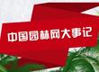 2016中国园林网大事记_中国园林网专题