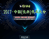 2017中国(长兴)花木大会_中国园林网专题