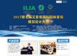 第七届艾景奖·国际园林景观规划设计大会_中国园林网专题