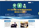 第七届艾景奖·国际园林景观规划设计大会