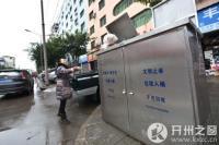 重庆开州:新型垃圾箱亮相街头