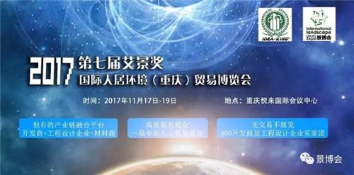 2017第七届艾景奖定址重庆