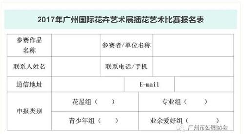 2017年广州国际花卉艺术展插花艺术比赛报名表