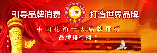 """""""2017年度中国花箱十大品牌总评榜""""荣耀揭晓"""