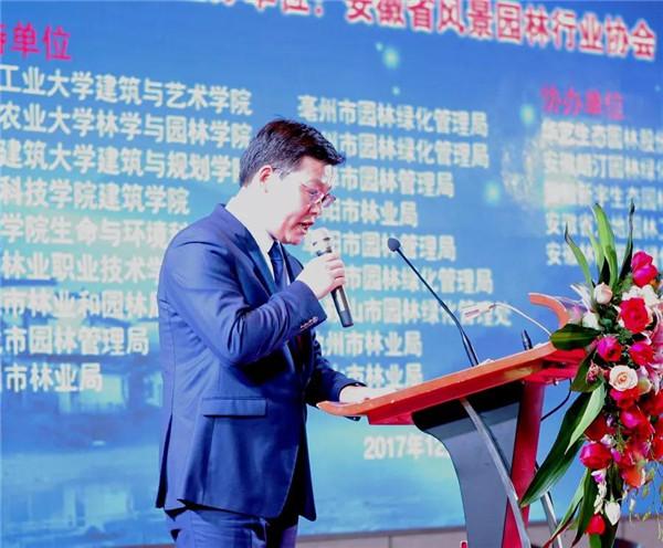安徽省风景园林+数字化研讨会在肥成功举办