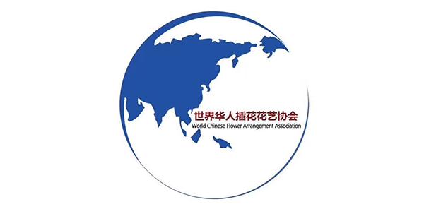 世界华人插花花艺协会于香港成立