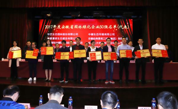 安徽省2017城市园林绿化企业50强揭晓