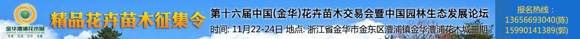 第十六屆中國(金華)花卉苗木交易會