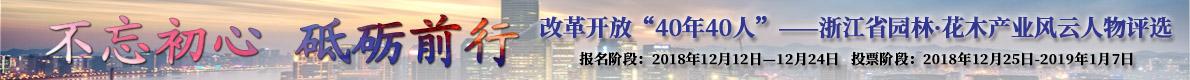 """改革开放""""40年40人""""— 浙江园林行业风云人物评选活动"""