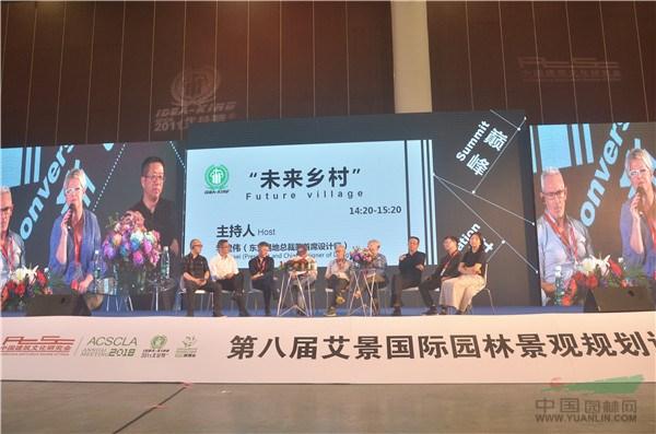 【艾景奖现场】2018第八届艾景奖巅峰对话――未来乡村