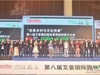2018第八届艾景奖在颁奖盛典中落下帷幕