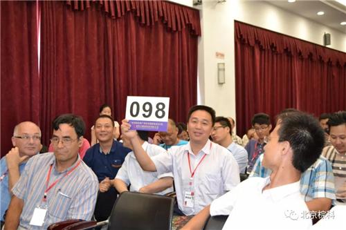 第三届中国(国际)植物新品种新技术拍卖会征集拍品