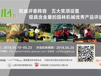 2018中国(上海)国际园林景观产业贸易博览会倒计时