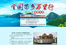 2018全国苗乡万里行· 海南线_中国园林网专题