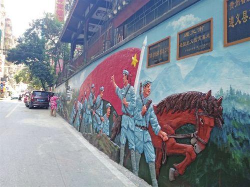 遵义沙盐路建红色文化浮雕墙