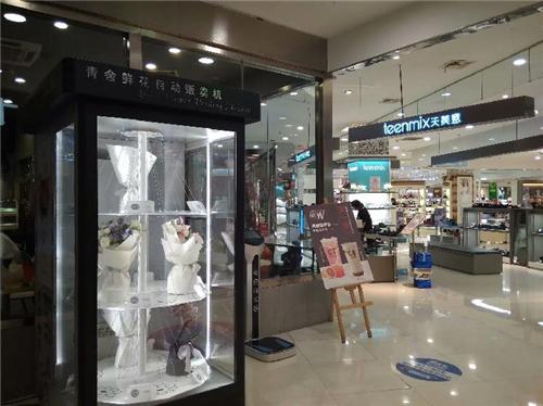 重庆现鲜花自动贩售机