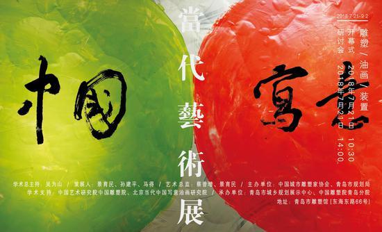"""""""中国写意-当代艺术展""""在青岛市雕塑馆开幕"""
