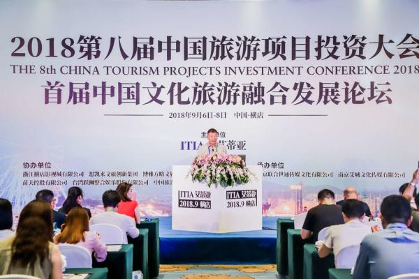 中国旅游产品与技术论坛6日开幕