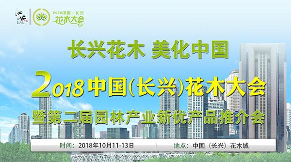 2018中国(长兴)花木大会及新优产品推介会10月召开