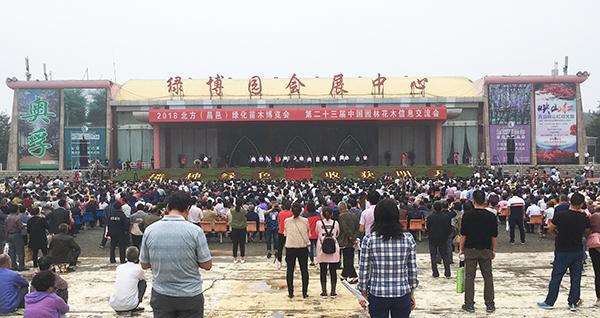 2018北方(昌邑)绿化苗木博览会今天开幕