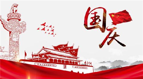 中国园林网2018国庆节放假通知