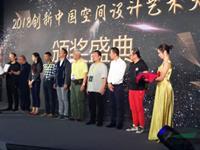 创新中国设计论坛在京举办 方胜浩获奖