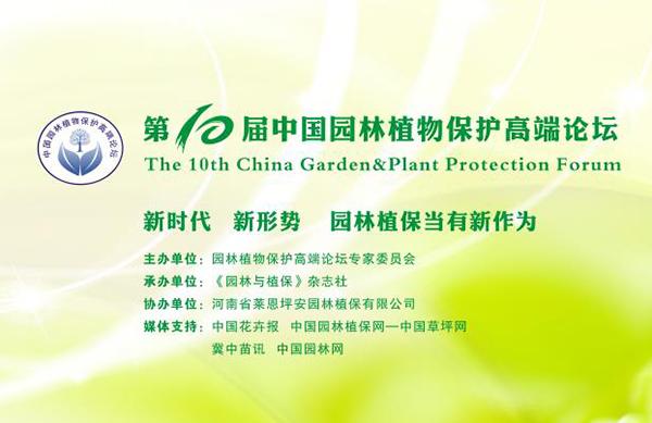 第10届中国园林植物保护高端论坛12日正式启幕