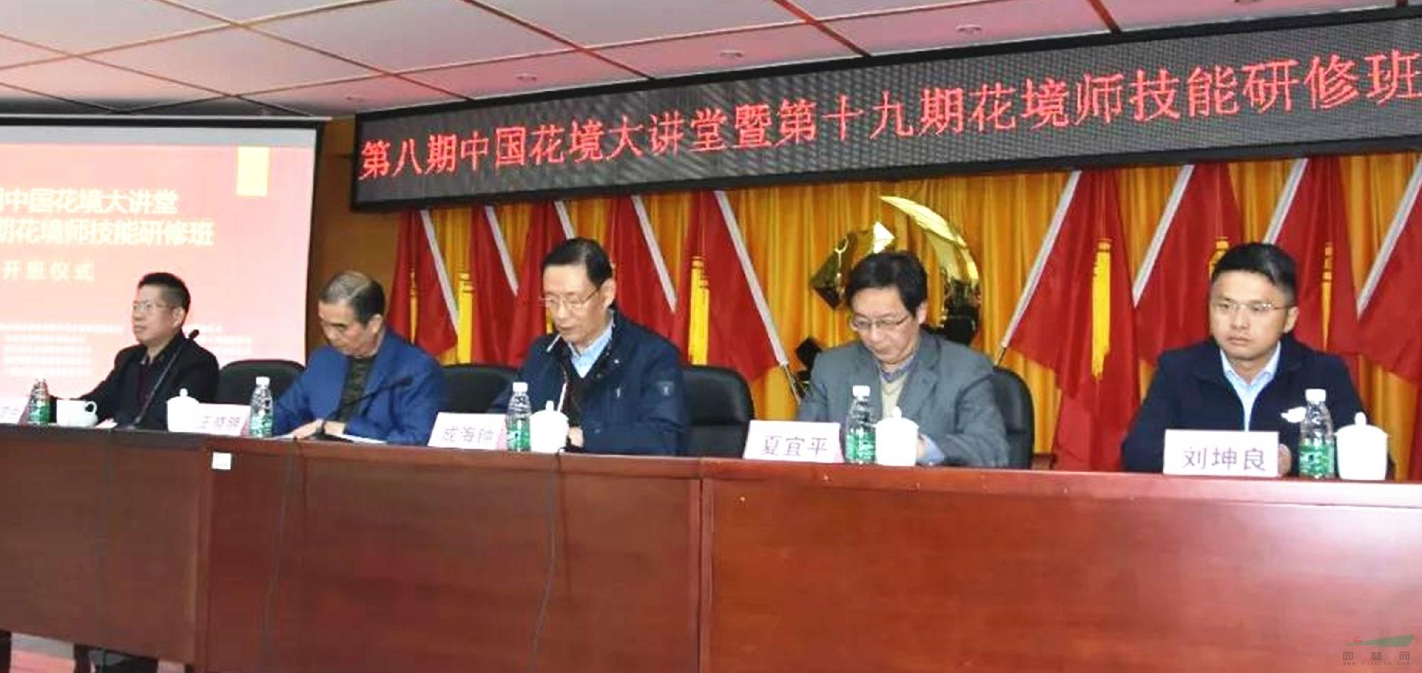 第八期中国大讲堂暨第十九期花境