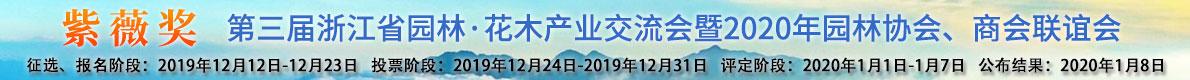 """园林人在路上—""""紫薇奖""""评选活动(新中国成立70周年献礼)"""
