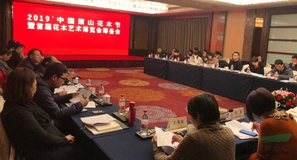 2019中国(萧山)花木节筹备会议在萧山召开
