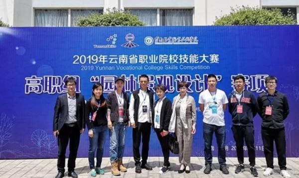 云南省职业院校技能大赛园林景观设计大赛成功举办
